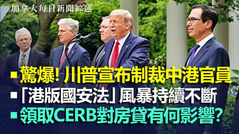 2020.5.29【加拿大每日新闻综述】惊爆!川普宣布取消香港优惠待遇制裁中港官员