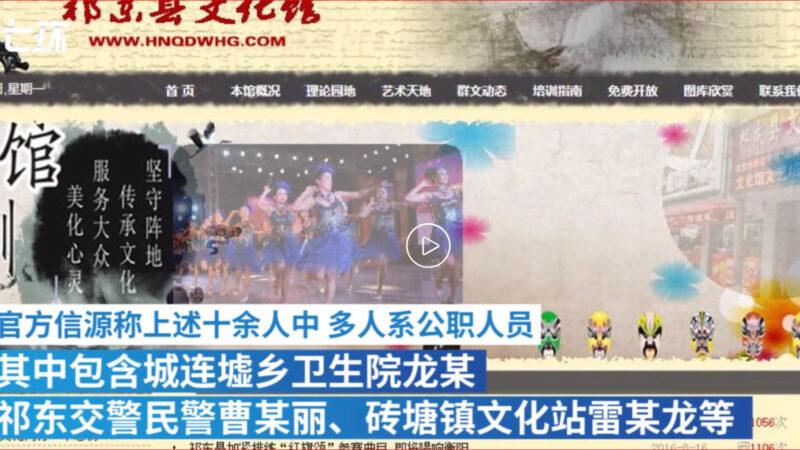 湖南祁东10公职员群聚吸毒 一女官员吸过量身亡