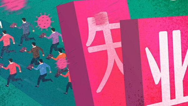 美媒:后疫情时代  中国或面临史无前例失业潮