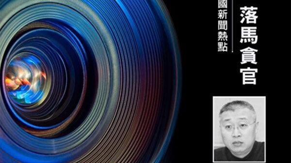 上任仅一年  北京市检察院副检察长焦慧强被查