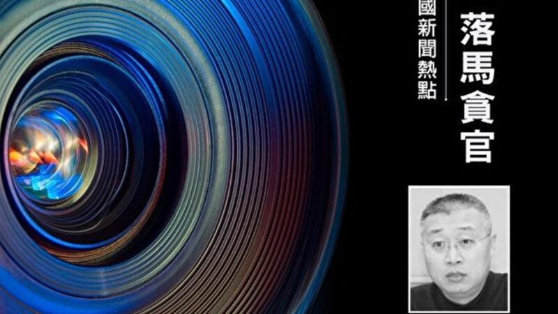 上任僅一年  北京市檢察院副檢察長焦慧強被查