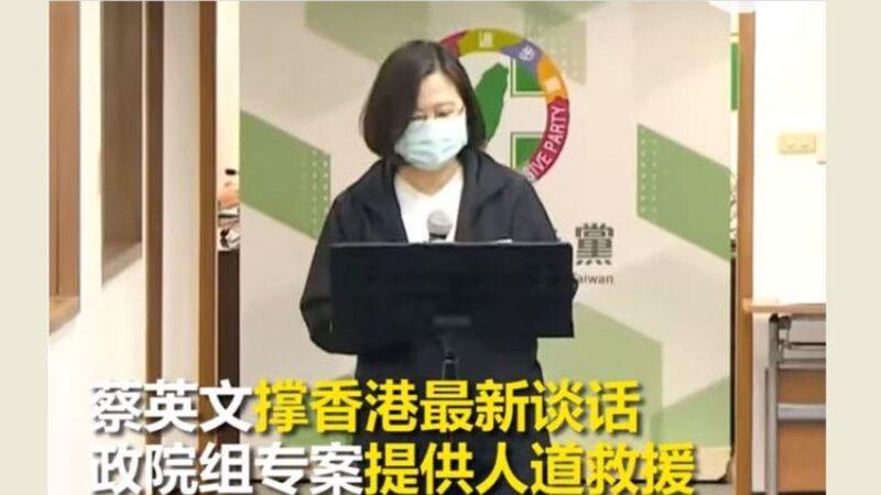 蔡英文「雨天不收傘」 行政院出專案撐香港