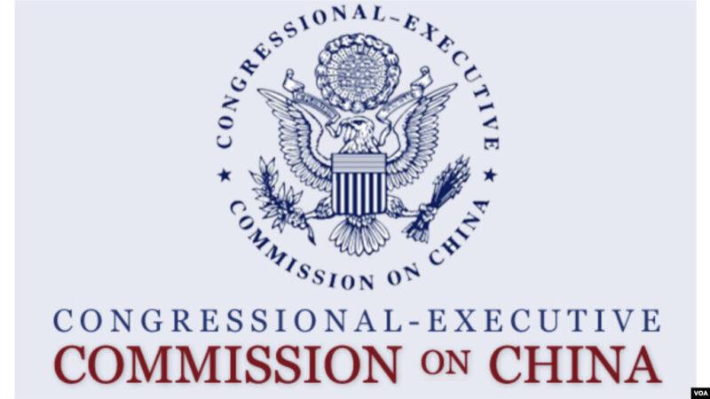 美國國會及CECC致信川普 促倡導中國言論自由