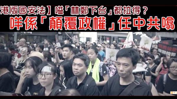 """恶法若通过喊""""林郑下台""""也涉颠覆 黎智英吁一人一信救香港"""