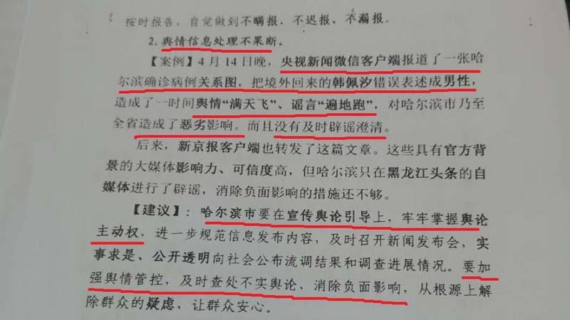 黑龍江文件暗懟央視造謠 批評哈爾濱闢謠不力