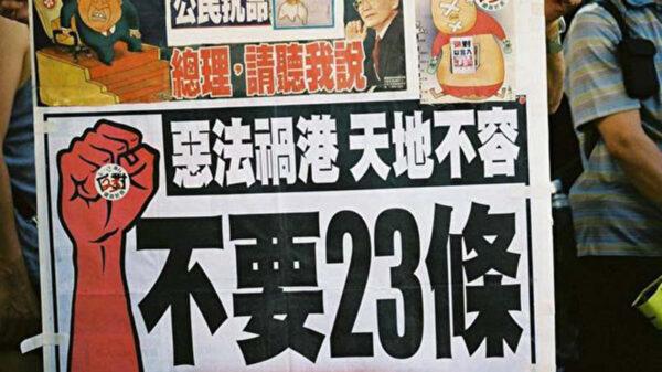 香港親共勢力重推23條 提議納入中共法律