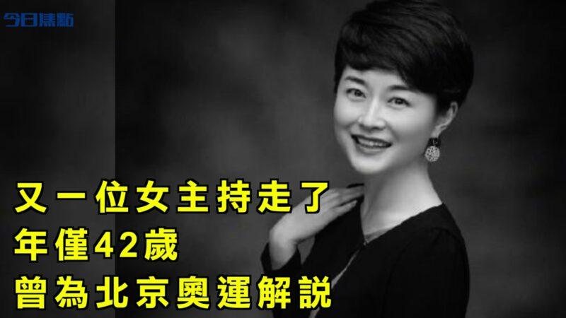 【今日焦點】又一位女主持走了 年僅42歲 曾為北京奧運解說