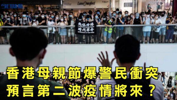 【今日焦點】香港母親節警民爆發激烈衝突 預言第二波瘟疫將要來?