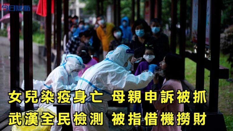 【今日焦点】女儿染疫身亡 母亲申诉被抓 武汉全民检测 被指借机捞财