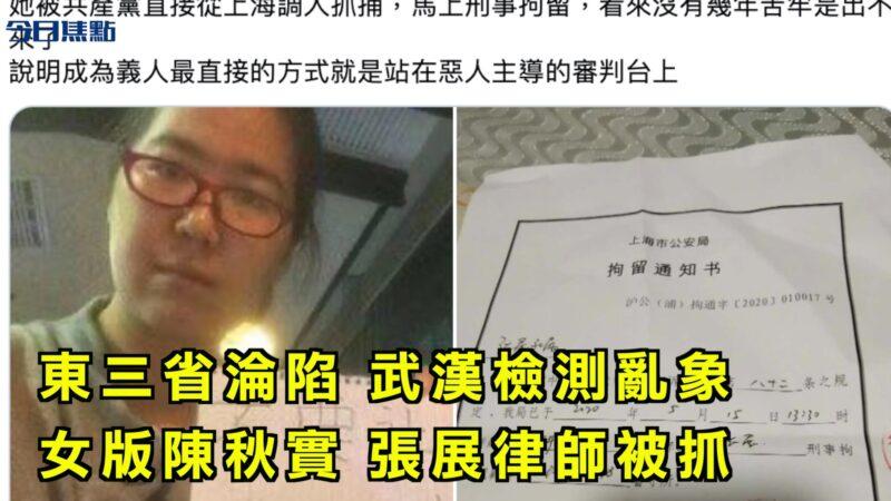 【今日焦點】東三省淪陷 武漢檢測亂象 女版陳秋實 張展律師被抓