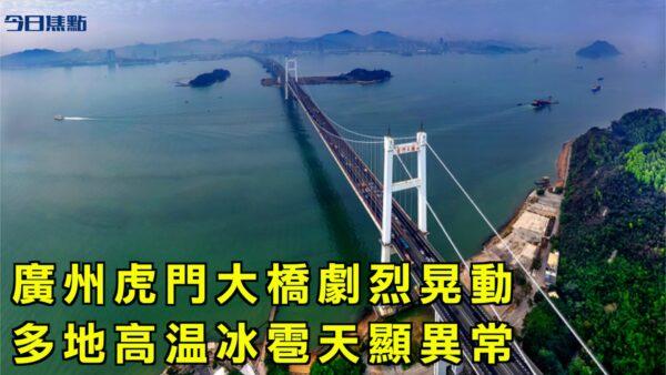 【今日焦点】广州虎门大桥剧烈晃动 多地高温冰雹天显异常
