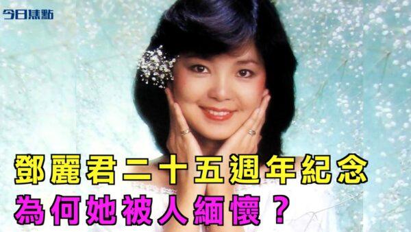 【今日焦点】邓丽君逝世二十五周年 为何她被人缅怀