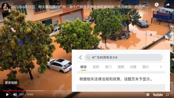 廣東暴雨大到「違法」?微博熱搜屏蔽查詢