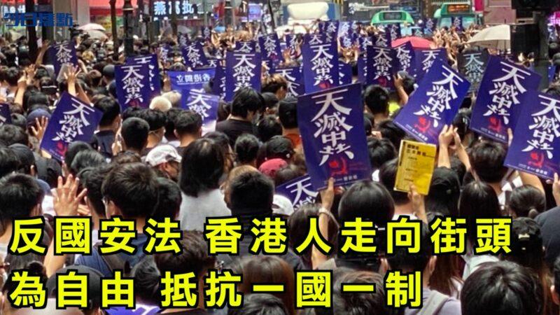 【今日焦點】反國安法 香港人走向街頭 為自由抵抗一國一制