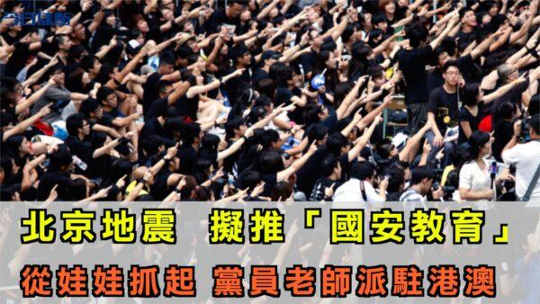 【今日焦點】兩會間北京地震 國安法中擬推「國安教育」