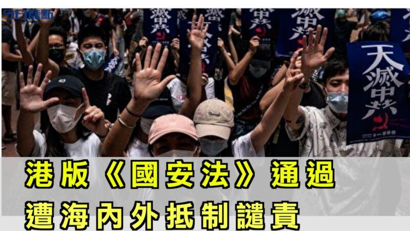 【今日焦點】港版《國安法》通過 遭海內外抵制譴責