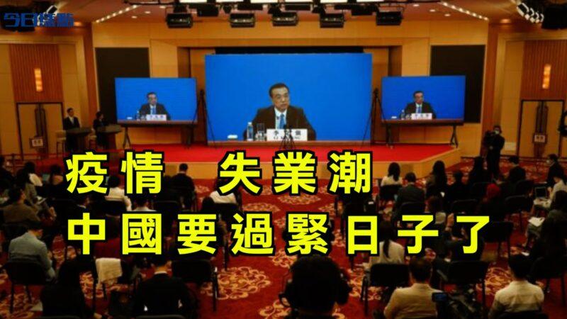 【今日焦点】疫情 失业潮 中国要过紧日子了