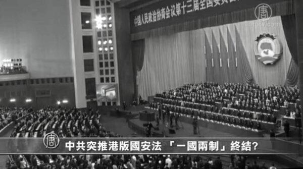 中共兩會突襲香港 強推「國安法」後果嚴重
