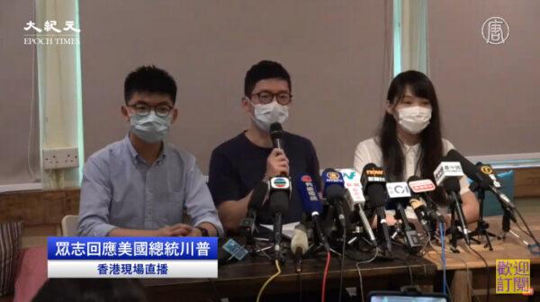 【重播】5/30 香港眾志回應美國總統川普