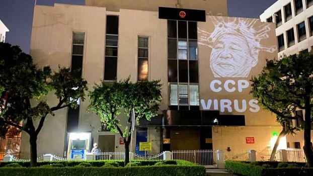 """美国华人在中使馆外墙投影""""中共病毒"""""""