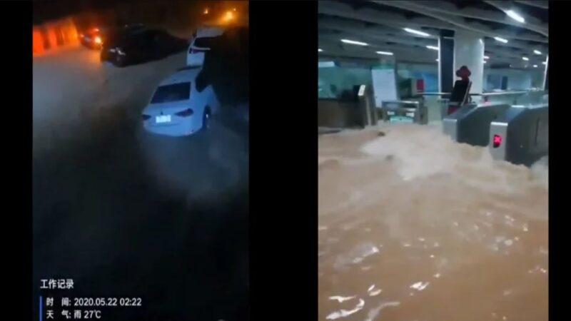 广州暴雨地铁闸变水坝闸 预言中的水患正在应验?