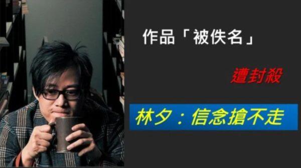 """《撑起雨伞》著名填词人作品遭大陆匿名 林夕笑谈""""是光荣"""""""
