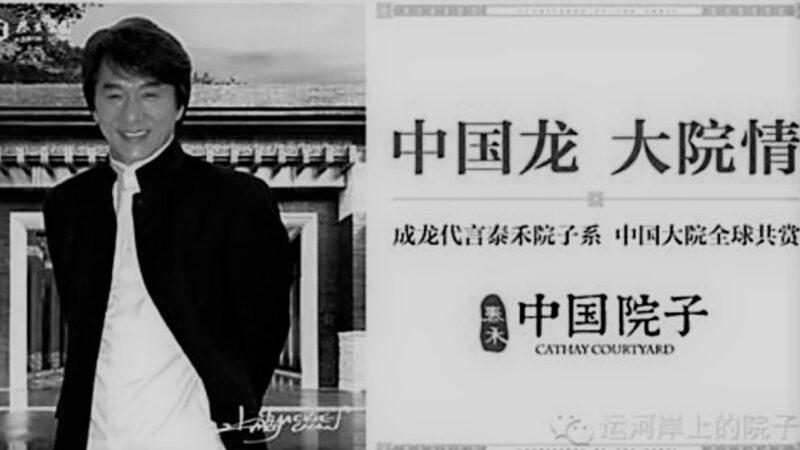 """成龙代言""""魔咒""""太灵? 泰禾集团最新财报利润负增长"""
