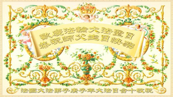 法国大法弟子恭祝慈悲伟大的师尊生日快乐