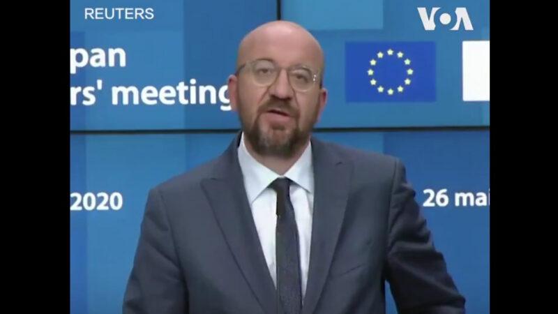 歐盟首次對香港國安法表態 要求北京尊重香港自治
