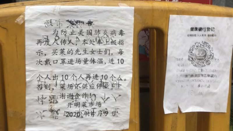 """中共甩锅新迹象?武汉市场公告直呼""""美国肺炎"""""""