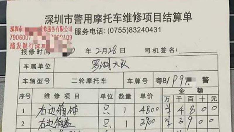 深圳警用摩托維修帳單曝光 修邊箱花1萬7
