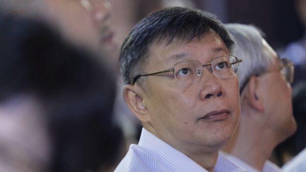 柯文哲:中共強推「港版國安法」 加深台灣人厭惡