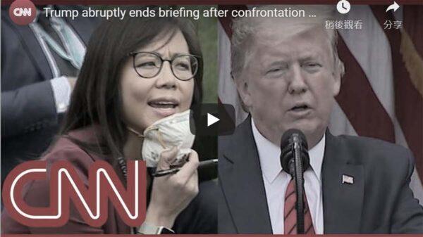「去問中共!」 川普怒懟華裔女記者