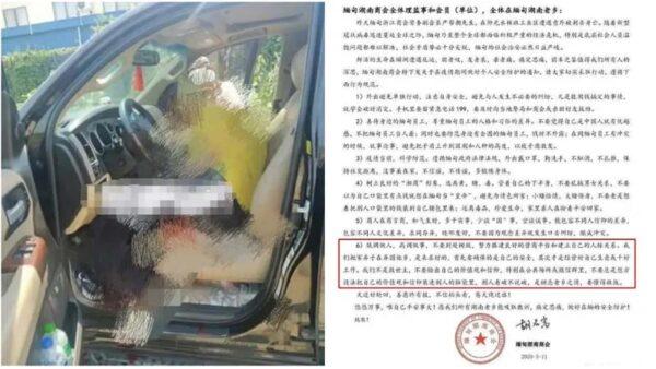 """缅甸浙江商会副会长被杀 湖南商会称""""善恶有报"""""""