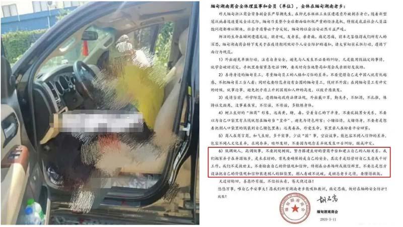 緬甸浙江商會副會長被殺 湖南商會稱「善惡有報」