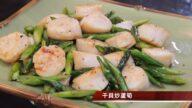 【生活廣角鏡】家常美食  干貝炒蘆筍