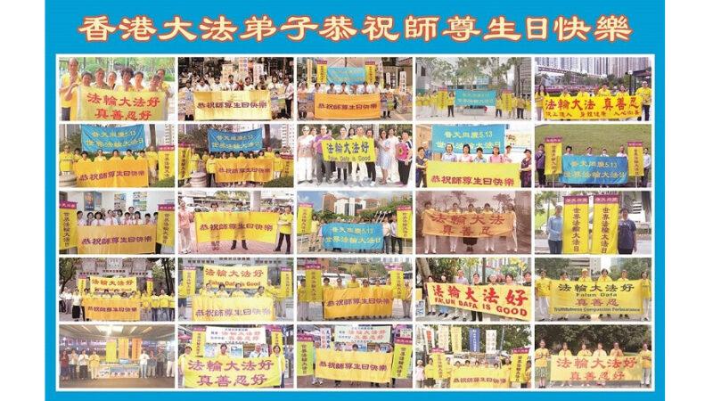 香港区议员三退 感谢李洪志先生弘扬真善忍