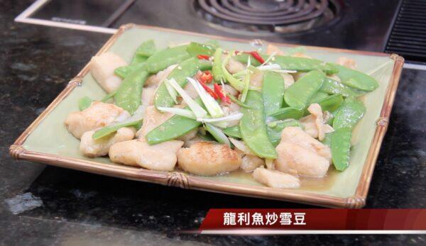 【玉玟厨房 】龙利鱼炒雪豆