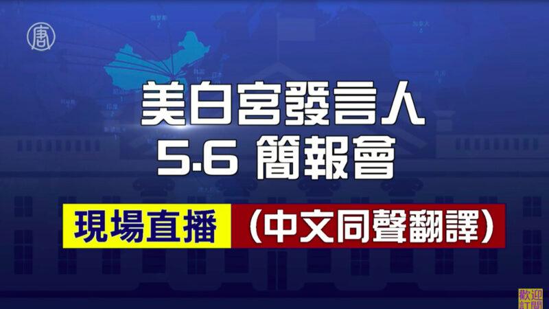 【重播】美国白宫发言人5.6简报会(同声翻译)