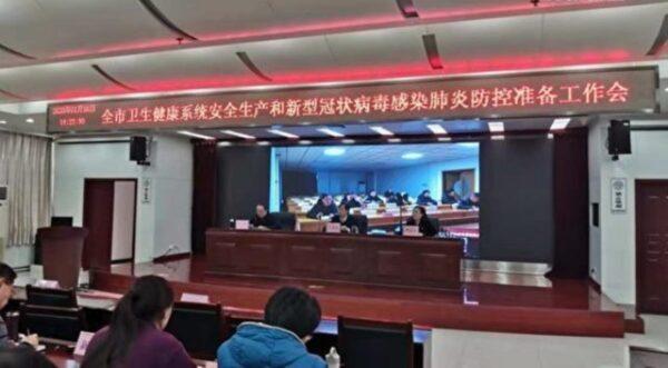 中共瞒疫新证据曝光 石家庄1月中开防疫会