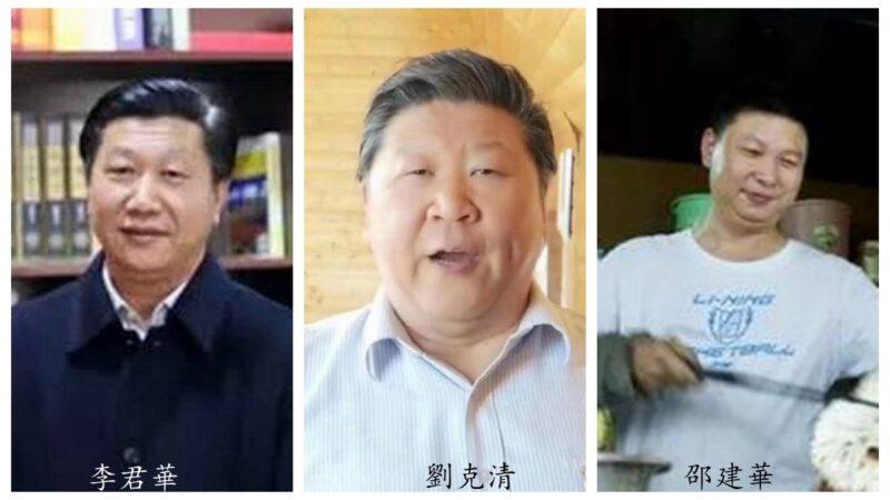Trên thực tế, ngoài Liu Ke Khánh, có hai người trông giống hệt Xi Jinping. (Ảnh tổng hợp)