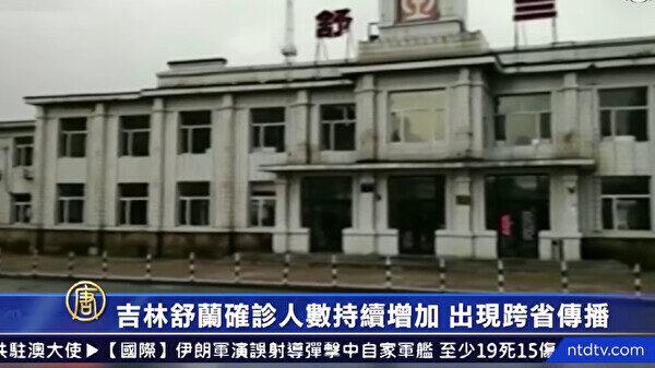 【瘟疫与中共】吉林舒兰疫情直击公安局绝非偶然