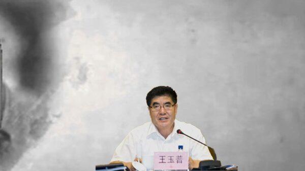 隐形近3年 中共应急管理部长王玉普过世