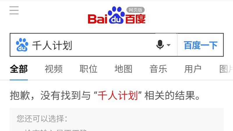 中共全面刪除「千人計劃」 百度微博全變404