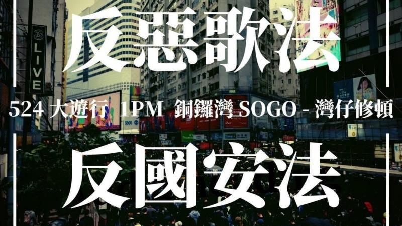 港人发起5·24反恶法大游行 港警威胁镇压