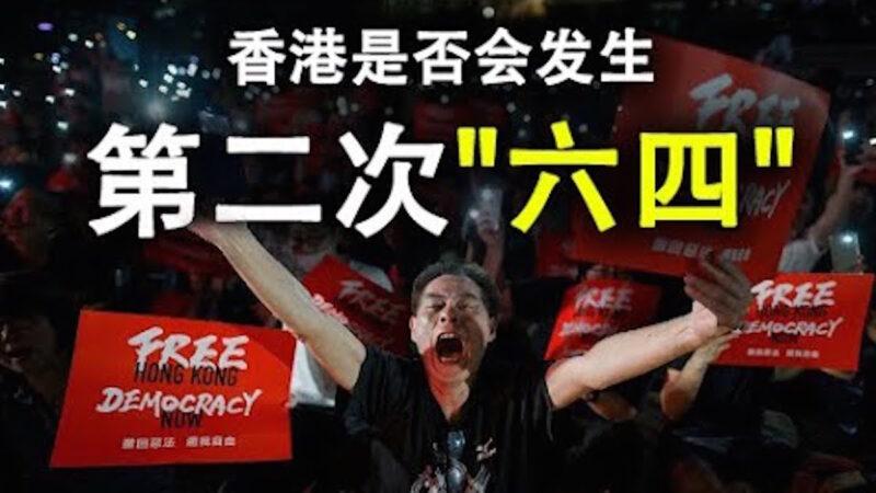 【天亮時分】香港是否會發生第二次「六四」