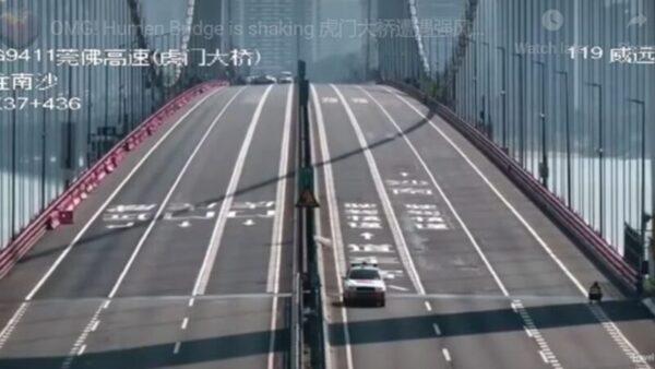 虎門大橋恢復通車 網民稱不敢走「讓領導先上」
