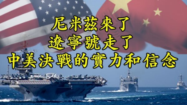 【江峰時刻】520政軍對決 尼米茲號航母穿越台灣海峽?