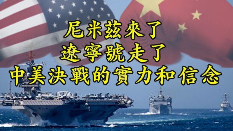 【江峰时刻】520政军对决 尼米兹号航母穿越台湾海峡?