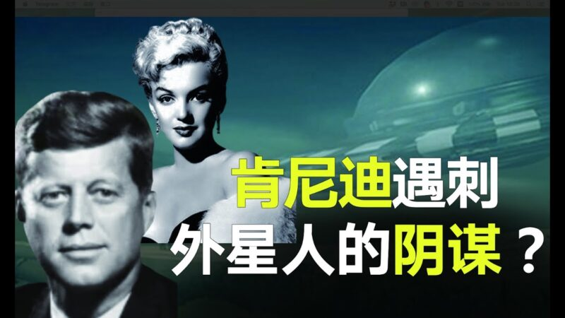 肯尼迪遇刺是「外星人」的陰謀?